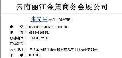 丽江龙8国际app官网公司