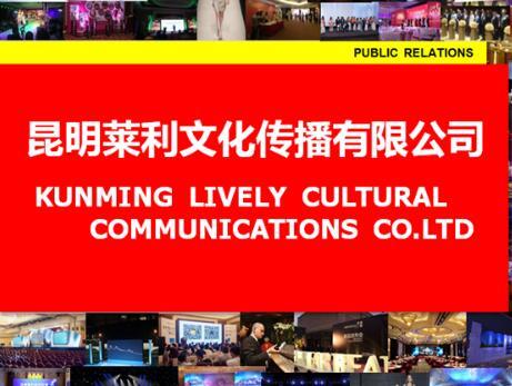 昆明莱利活动策划公司新网站上线